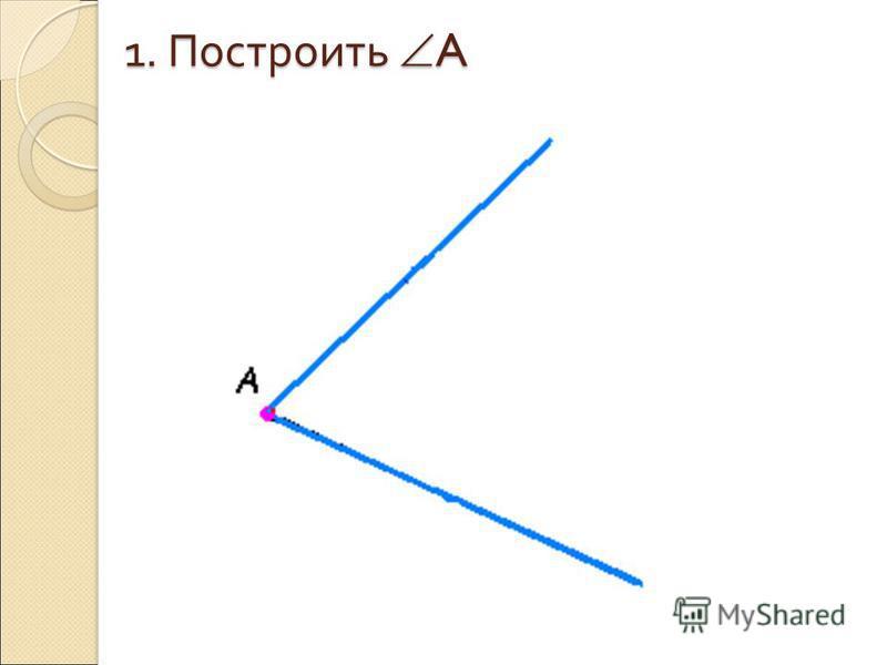 1. Построить A