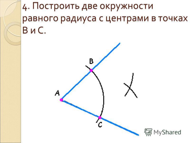 4. Построить две окружности равного радиуса с центрами в точках В и С.