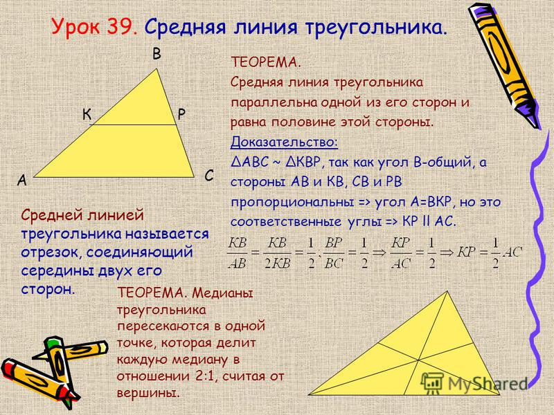 Урок 39. Средняя линия треугольника. ТЕОРЕМА. Средняя линия треугольника параллельна одной из его сторон и равна половине этой стороны. Доказательство: АВС ~ КВР, так как угол В-общий, а стороны АВ и КВ, СВ и РВ пропорциональны => угол А=ВКР, но это