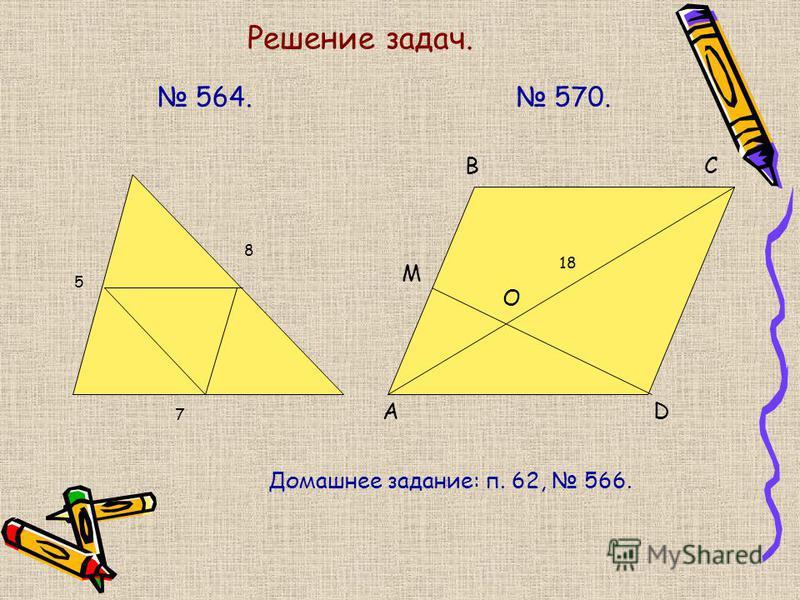 Решение задач. 564. 570. 8 7 5 А ВС D M O 18 Домашнее задание: п. 62, 566.