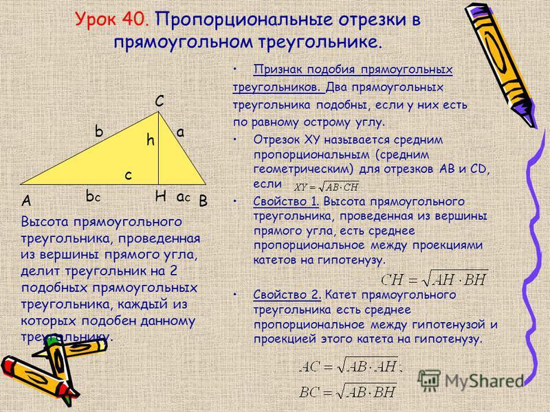 Урок 40. Пропорциональные отрезки в прямоугольном треугольнике. Признак подобия прямоугольных треугольников. Два прямоугольных треугольника подобны, если у них есть по равному острому углу. Отрезок XY называется средним пропорциональным (средним геом