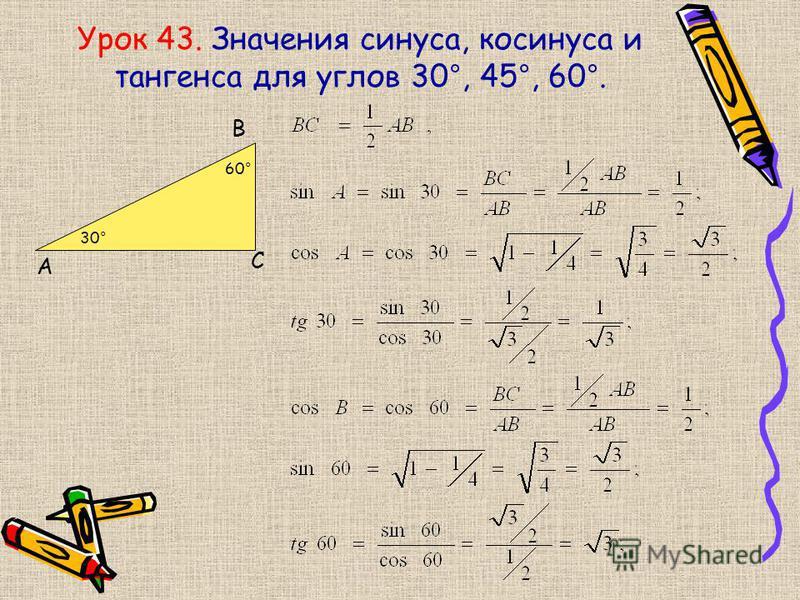 Урок 43. Значения синуса, косинуса и тангенса для углов 30°, 45°, 60°. А В С 30° 60°