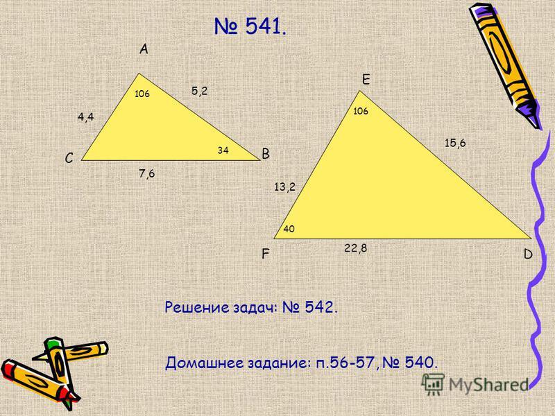 541. А В С D E F 106 34 106 40 4,44,4 5,2 7,6 15,6 22,8 13,2 Решение задач: 542. Домашнее задание: п.56-57, 540.