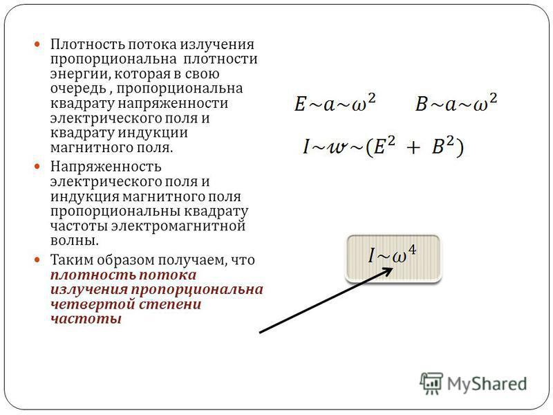 Плотность потока излучения пропорциональна плотности энергии, которая в свою очередь, пропорциональна квадрату напряженности электрического поля и квадрату индукции магнитного поля. Напряженность электрического поля и индукция магнитного поля пропорц