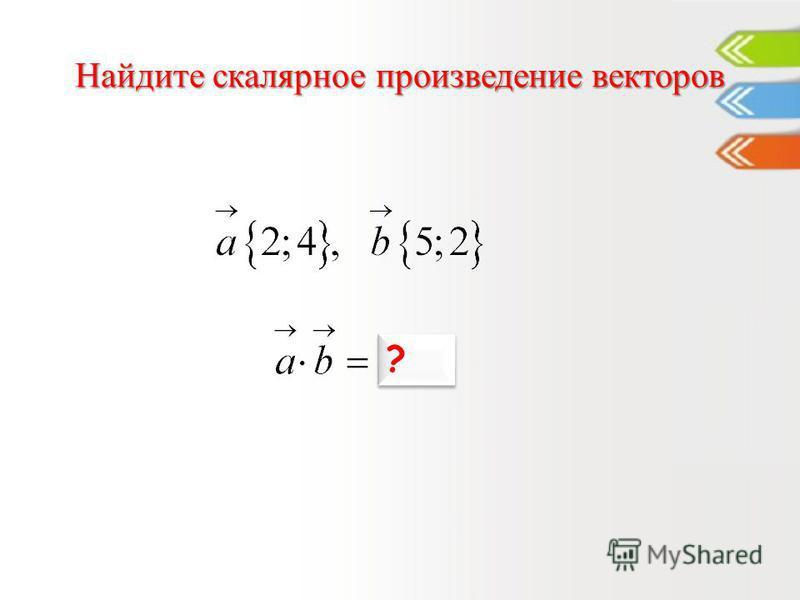 Найдите скалярное произведение векторов 18 ? ?
