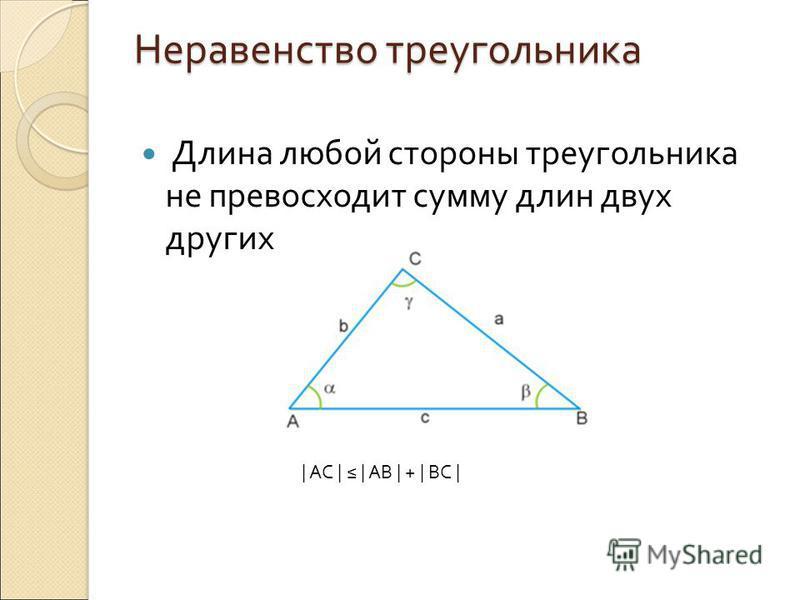 Неравенство треугольника Длина любой стороны треугольника не превосходит сумму длин двух других | AC | | AB | + | BC |