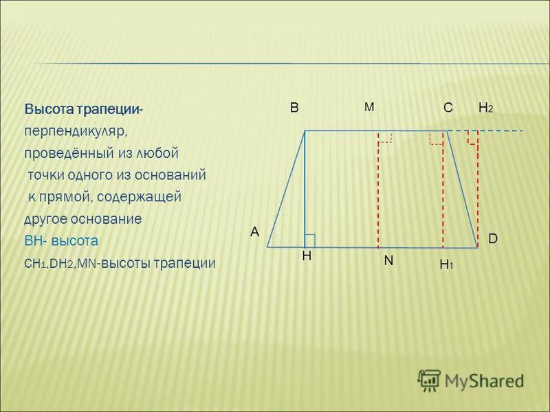 Высота трапеции- перпендикуляр, проведённый из любой точки одного из оснований к прямой, содержащей другое основание BH- высота CH 1,DH 2,MN -высоты трапеции BC D M H A H2H2 N H1H1