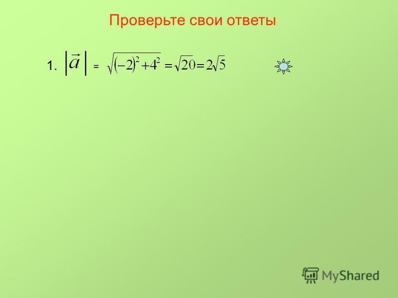 Проверьте свои ответы 1. =