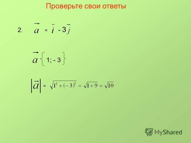 Проверьте свои ответы 2.2. = - 3 1; - 3 =
