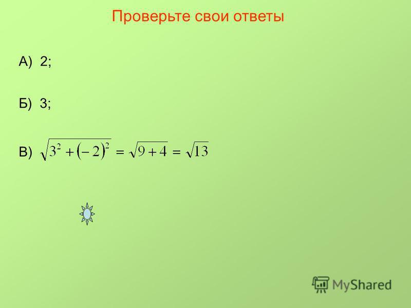 А) 2; Б) 3; В)
