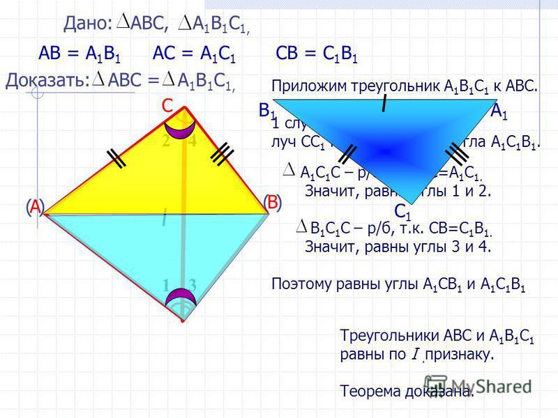 Приложим треугольник А 1 В 1 С 1 к АВС. 1 случай: луч СС 1 проходит внутри угла А 1 С 1 В 1. А 1 С 1 С – р/б, т.к. АС=А 1 С 1. Значит, равны углы 1 и 2. В 1 С 1 С – р/б, т.к. СВ=С 1 В 1. Значит, равны углы 3 и 4. Поэтому равны углы А 1 СВ 1 и А 1 С 1