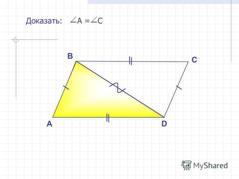 В D С Доказать: А = С А