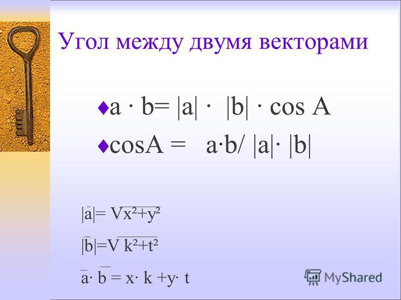 Угол между двумя векторами a · b= |a| · |b| · cos A cosA = a·b/ |a|· |b| |a|= Vx²+ye |b|=V k²+t² a· b = x· k +y· t