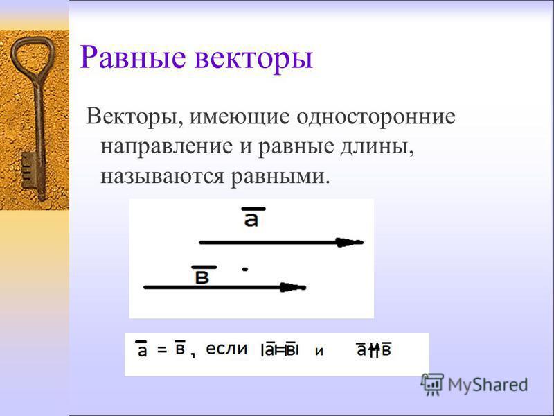 Равные векторы Векторы, имеющие односторонние направление и равные длины, называются равными.