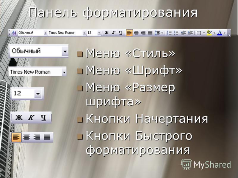 Панель форматирования Меню «Стиль» Меню «Стиль» Меню «Шрифт» Меню «Шрифт» Меню «Размер шрифта» Меню «Размер шрифта» Кнопки Начертания Кнопки Начертания Кнопки Быстрого форматирования Кнопки Быстрого форматирования