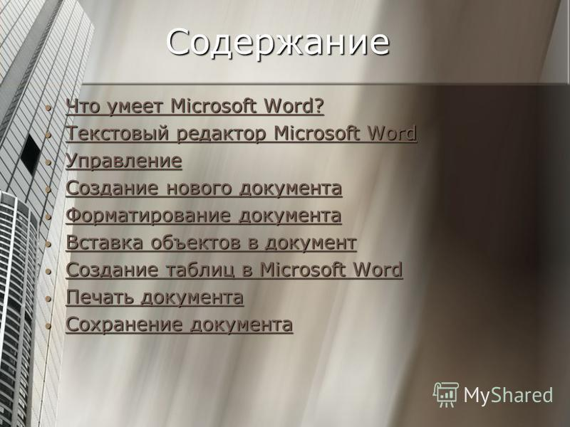 Содержание Что умеет Microsoft Word? Что умеет Microsoft Word? Что умеет Microsoft Word? Что умеет Microsoft Word? Текстовый редактор Microsoft Word Текстовый редактор Microsoft Word Текстовый редактор Microsoft Word Текстовый редактор Microsoft Word