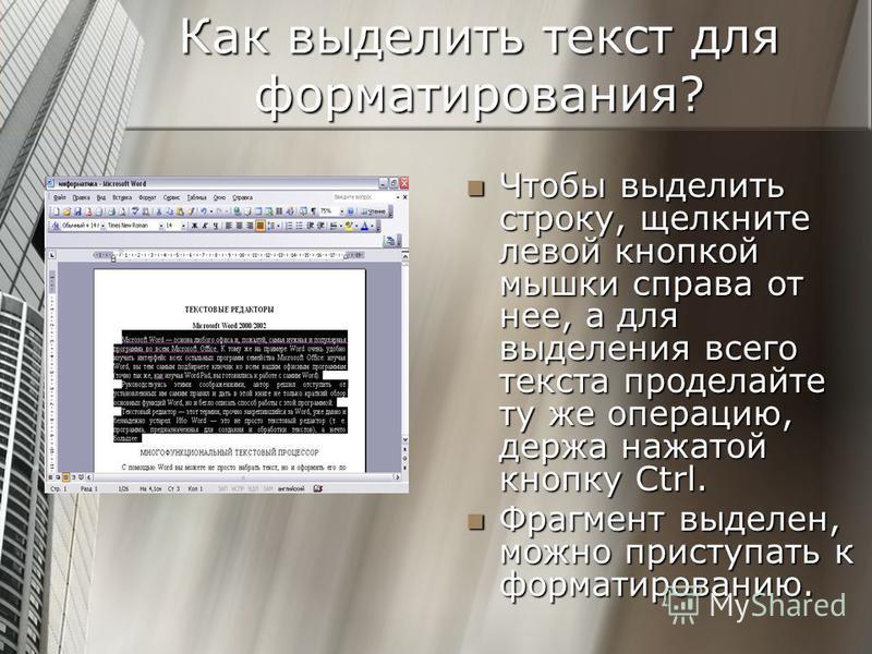 Как выделить текст для форматирования? Чтобы выделить строку, щелкните левой кнопкой мышки справа от нее, а для выделения всего текста проделайте ту же операцию, держа нажатой кнопку Ctrl. Чтобы выделить строку, щелкните левой кнопкой мышки справа от