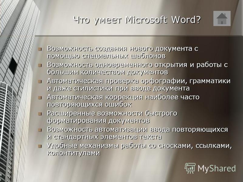 Что умеет Microsoft Word? Возможность создания нового документа с помощью специальных шаблонов Возможность создания нового документа с помощью специальных шаблонов Возможность одновременного открытия и работы с большим количеством документов Возможно