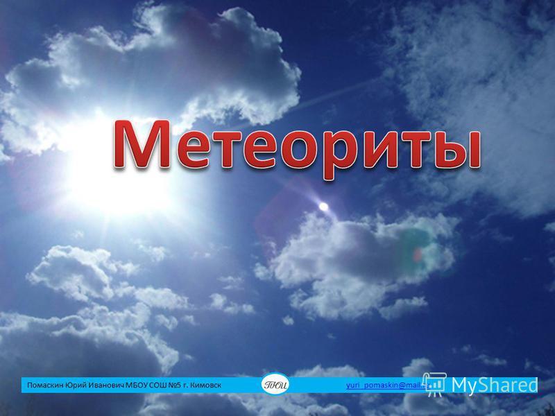 Помаскин Юрий Иванович МБОУ СОШ 5 г. Кимовск yuri_pomaskin@mail.ruyuri_pomaskin@mail.ru