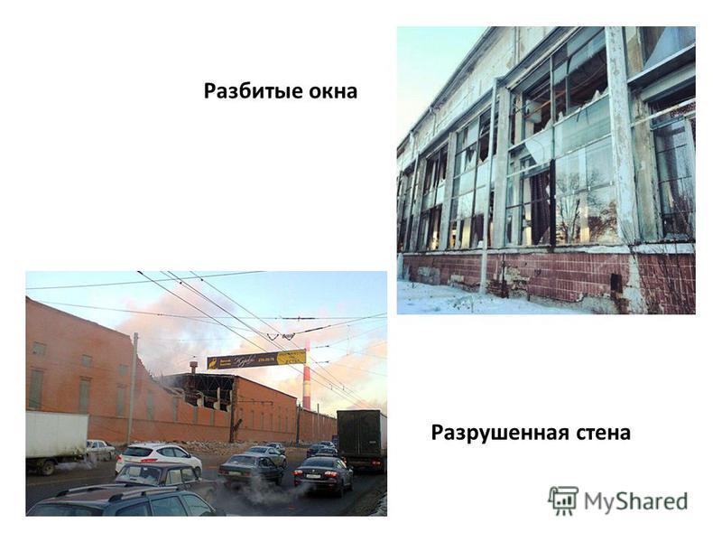 Разбитые окна Разрушенная стена