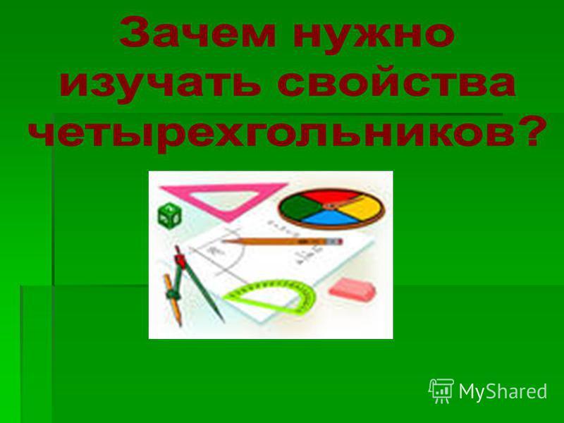 Одной из основных и простейших фигур в геометрии является четырехугольник. За несколько тысячелетий геометры так подробно изучили четырехугольник, что иногда говорят о «геометрии четырехугольника» как о самостоятельном разделе геометрии. Представьте