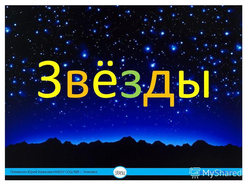 Звёзды Звёзды Помаскин Юрий Иванович МБОУ СОШ 5 г. Кимовск yuri_pomaskin@mail.ruyuri_pomaskin@mail.ru
