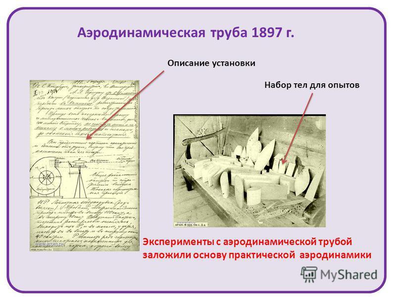 Аэродинамическая труба 1897 г. Эксперименты с аэродинамической трубой заложили основу практической аэродинамики Описание установки Набор тел для опытов