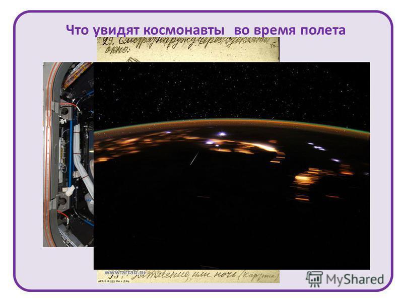 Что увидят космонавты во время полета