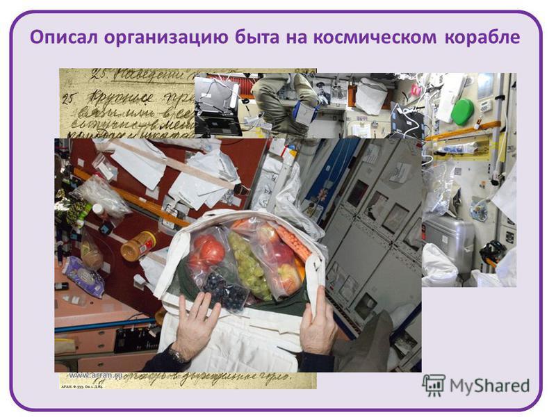 Описал организацию быта на космическом корабле