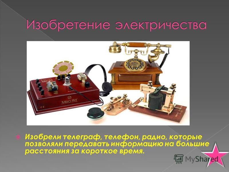Изобрели телеграф, телефон, радио, которые позволяли передавать информацию на большие расстояния за короткое время.