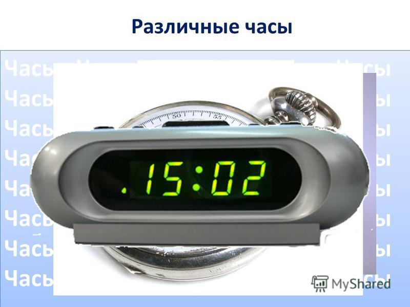 Часы Часы Часы Часы Часы Часы Различные часы