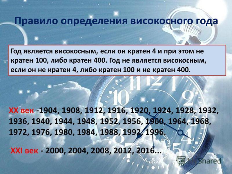 Правило определения високосныйого года Год является високосныйым, если он кратен 4 и при этом не кратен 100, либо кратен 400. Год не является високосныйым, если он не кратен 4, либо кратен 100 и не кратен 400. ХХ век -1904, 1908, 1912, 1916, 1920, 19