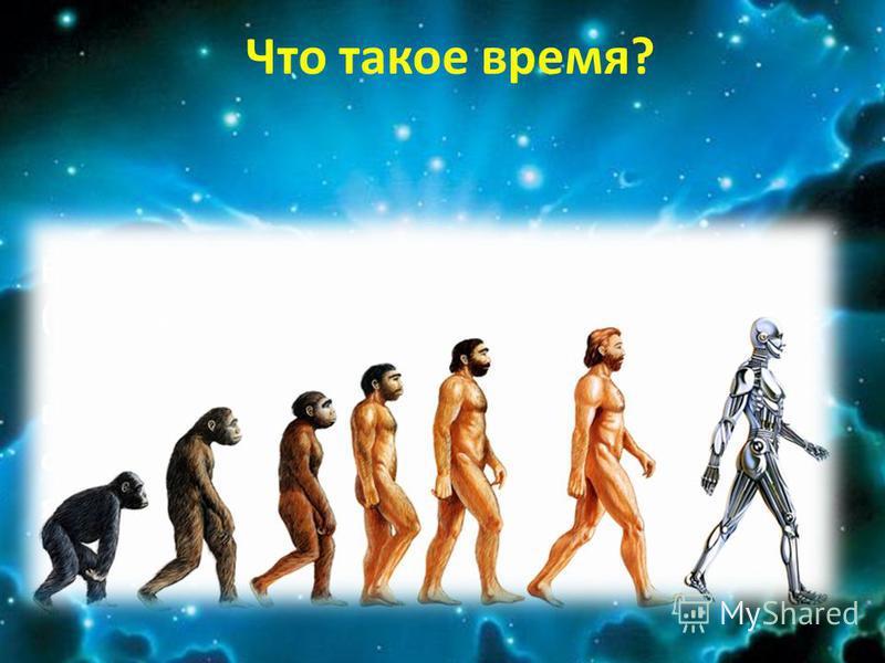 Что такое время? В философии это необратимое течение (протекающее лишь в одном направлении из прошлого, через настоящее в будущее), внутри которого происходят все существующие в бытии процессы, являющиеся фактами.