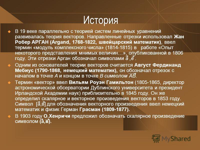 История В 19 веке параллельно с теорией систем линейных уравнений развивалась теория векторов. Направленные отрезки использовал Жан Робер АРГАН (Argand, 1768-1822, швейцарский математик), ввел термин «модуль комплексного числа» (1814-1815) в работе «