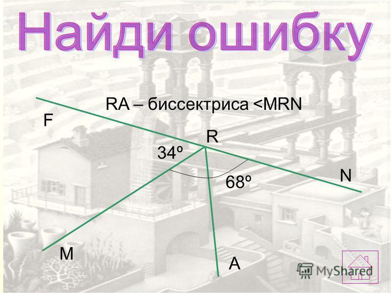 F M N R 34º 68º RA – биссектриса <MRN A