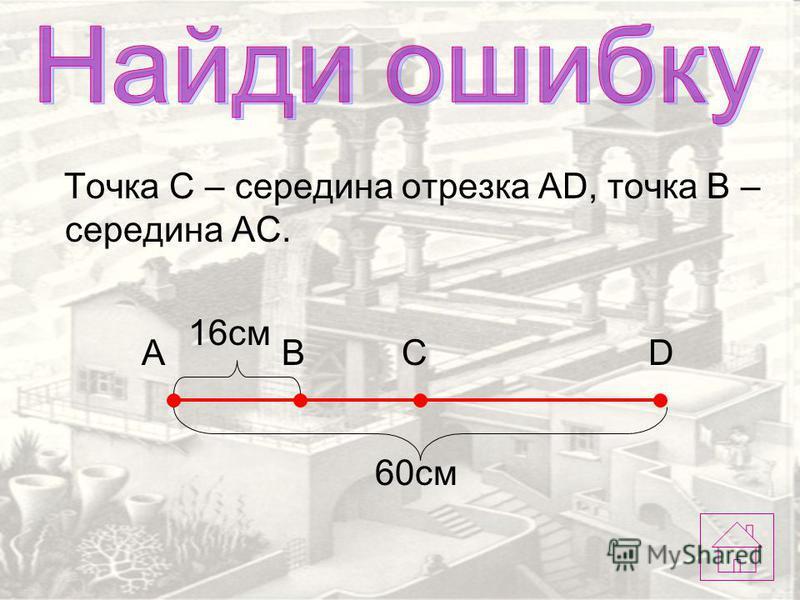 Точка С – середина отрезка AD, точка B – середина AC. ABCD 16 см 60 см