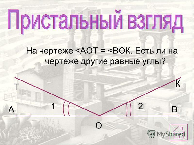 На чертеже <АОТ = <ВОК. Есть ли на чертеже другие равные углы? О 2 К В Т А 1