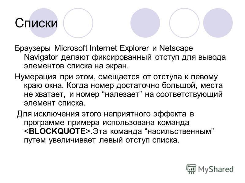 Списки Браузеры Microsoft Internet Explorer и Netscape Navigator делают фиксированный отступ для вывода элементов списка на экран. Нумерация при этом, смещается от отступа к левому краю окна. Когда номер достаточно большой, места не хватает, и номер