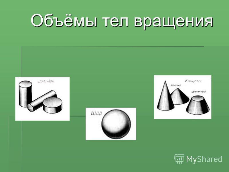 Объёмы тел вращения