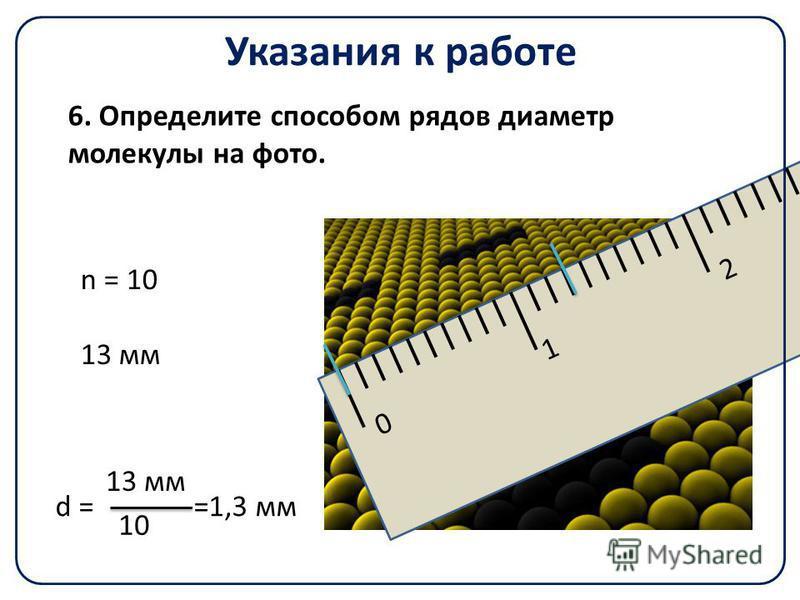 Указания к работе 0123 6. Определите способом рядов диаметр молекулы на фото. n = 10 13 мм d = =1,3 мм 13 мм 10