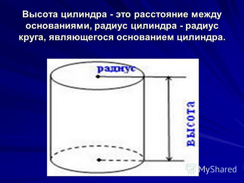 6. Высота цилиндра – это…?