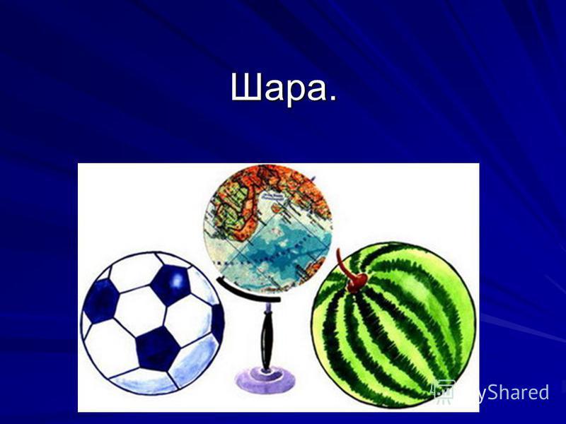 12. Мяч, глобус - это сферы, а вот арбуз, апельсин, Солнце, Луна, Земля и остальные планеты имеют форму немного сплющенного…