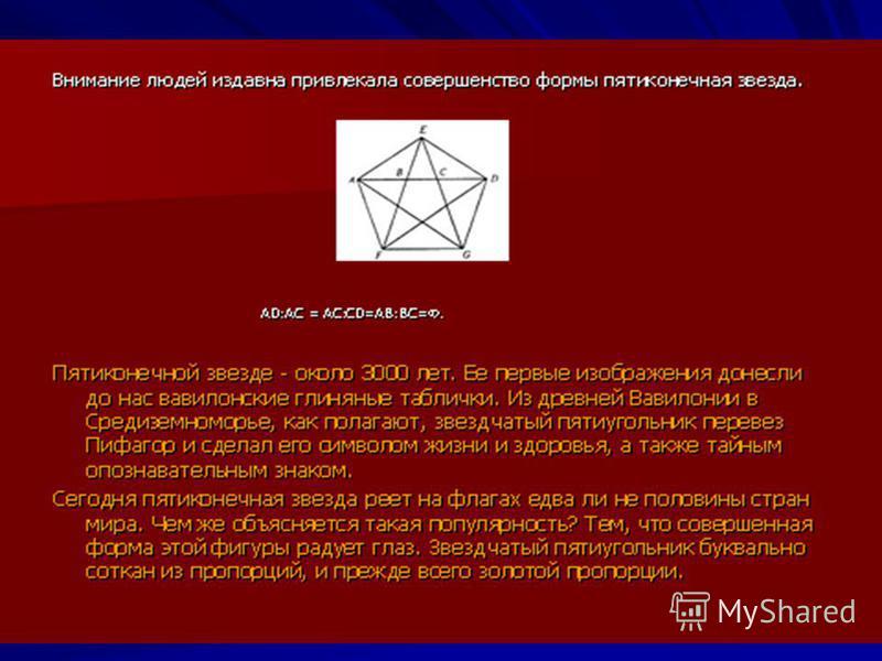 Ответ: 1. Куб или параллелепипед. 2. Пирамида или конус. 3. Конус, цилиндр или шар. 4. Параллелепипед. 2 и 3 рисунки могут соответствовать конусу, а 1 и 4 - параллелепипеду.