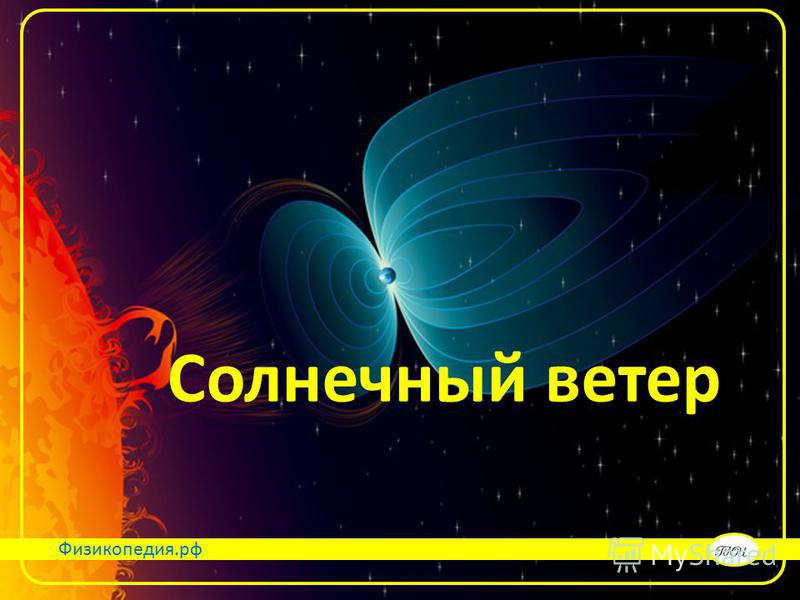 Солнечный ветер Физикопедия.рф