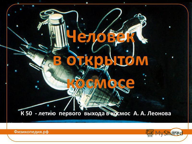 Человек в открытом космосе К 50 - летию первого выхода в космос А. А. Леонова Физикопедия.рф