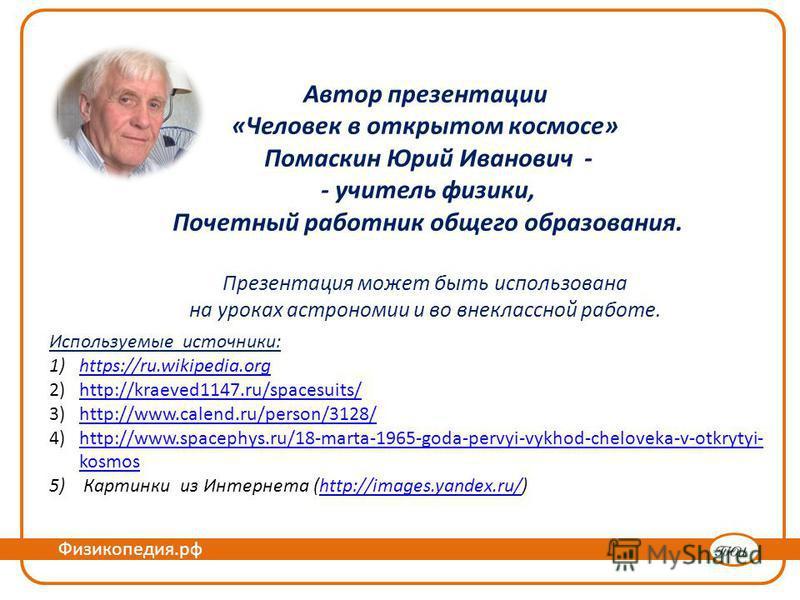 Автор презентации «Человек в открытом космосе» Помаскин Юрий Иванович - - учитель физики, Почетный работник общего образования. Презентация может быть использована на уроках астрономии и во внеклассной работе. Используемые источники: 1)https://ru.wik