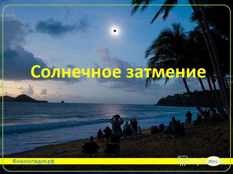 Солнечное затмение Физикопедия.рф