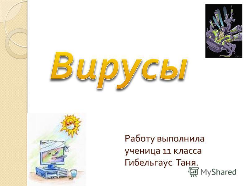 Работу выполнила ученица 11 класса Гибельгаус Таня.