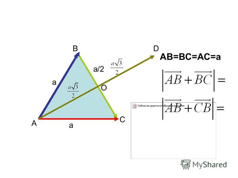 А В С АВ=ВС=АС=а D a a a/2 О