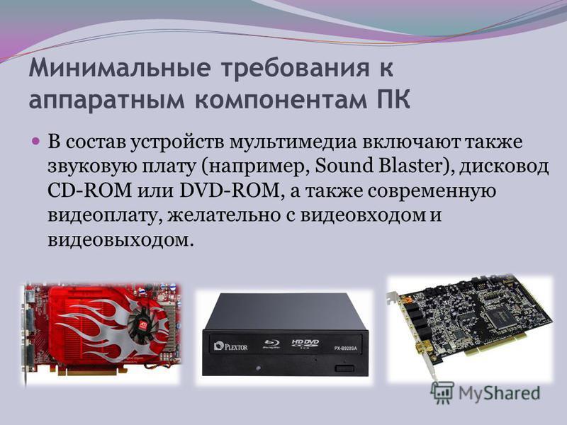 Минимальные требования к аппаратным компонентам ПК В качестве процессора вполне может быть использован любой процессор типа Аthlon или Реntium 4 с памятью 256 Мбайт или более. Такая конфигурация позволяет использовать операционную систему Windows ХР,